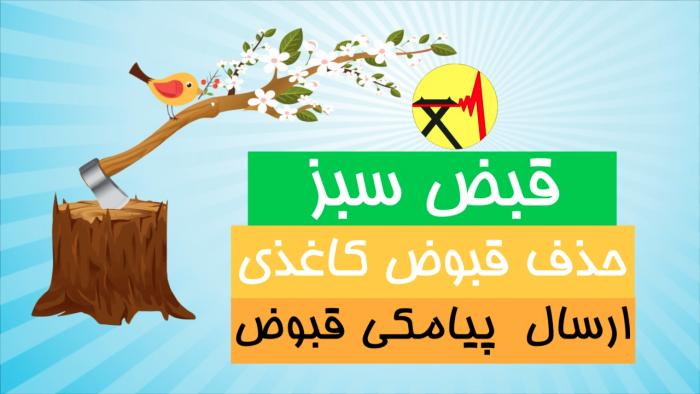 قبض سبز شرکت توزیع نیروی برق استان مرکزی