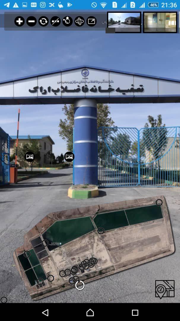 اپلیکیشن شرکت آب و فاضلاب استان مرکزی